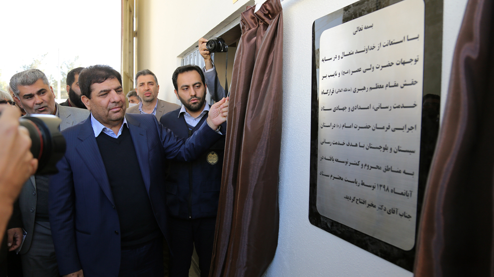 افتتاح یازدهمین قرارگاه جهادی و امدادی ستاد اجرایی فرمان امام در سیستان و بلوچستان