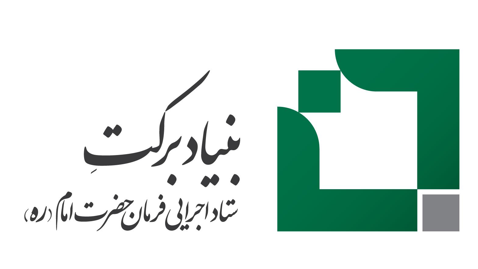 تکذیب خبر استخدام ۱۵۰۰ نفر در بنیاد برکت ستاد اجرایی فرمان امام(ره)